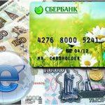 Как быстро получить займы на карту Сбербанка