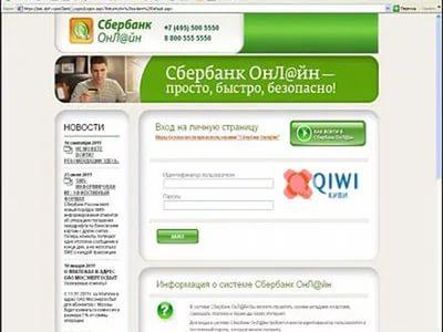 как положить деньги на киви кошелёк через сбербанк онлайнкак можно кинуть банк с кредитом