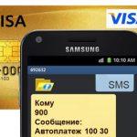 Как положить деньги на Теле2 с банковской карты