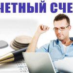 Как открыть расчетный счет для ИП в Сбербанке: основные этапы, преимущества и тарифы