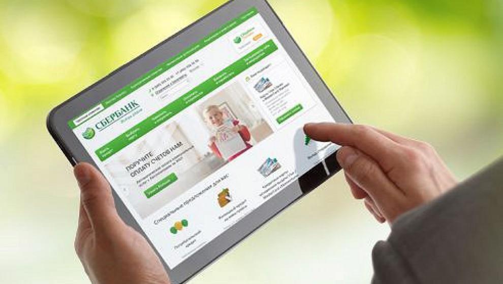 сайт сбербанка официальный сайт малый бизнес
