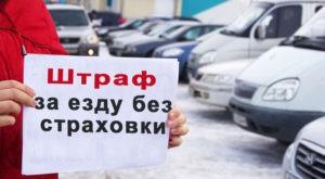 Наказание за управлением автомобиля без наличия полиса ОСАГО