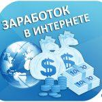 Обзор видов заработка в интернете в Беларуси