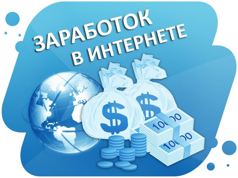 Как заработать в беларуси через интернет без вложений как ставить ставки на спорт в балтбет