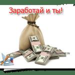 Как можно заработать деньги дома, делая полезное своими руками?