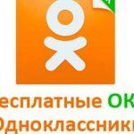 Как бесплатно заработать очки в Одноклассниках