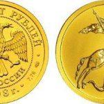 Золотые монеты Сбербанка: цена и основные особенности