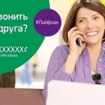 Как можно позвонить за счет друга на Мегафоне