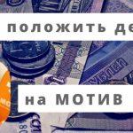 Обзор простых способов пополнения денег на Мотив