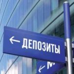 Обзор лучших вкладов в банках Москвы на сегодня