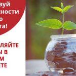 Выгодные вклады в банках Самары с высоким процентом