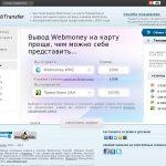 Обменник Ukrwebtransfer.com: заслуживает ли он доверия? Доступные обмену виды валют. Каковы отзывы клиентов?