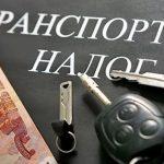 Как рассчитать налог на автомобиль в 2018 году