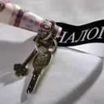 Какие налоги необходимо платить при дарении квартиры близкому родственнику