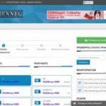 Выгодный обмен на сайте obmenneg.com: основная информация о работе и некоторые отзывы