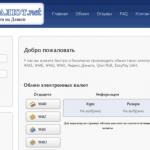 Официальный сайт обменника Obmenvalut.net, отзывы, виды валют, описание
