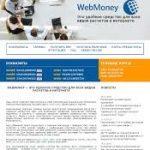 Обменник Wm52.ru: заслуживает ли он доверия? Доступные обмену виды валют. Каковы отзывы клиентов?