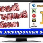 Выгодный перевод электронных денег и Money-exchange.com.ua: почему этот сайт полезен в обмене и что говорят о нем люди