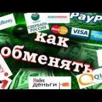 Обменник 5Минут.su: заслуживает ли он доверия? Какие валюты можно обменять? Что говорят клиенты?
