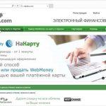 Простой ввод и вывод Яндекс.Деньги и Webmoney и официальный сайт обменника NaKartu.com