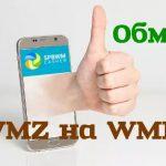 Что важно знать об обмене электронных денег wmz-thb.ru?