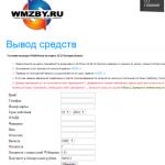 Надежный вывод денег из Республики Беларусь с помощью сервиса wmzby.ru
