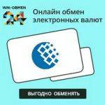 Выгодный обмен на официальном сайте обменника WM-Obmen24: возможности и отзывы