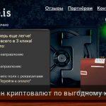 Знакомство с электронным сервисом по обмену валют: XChange.is