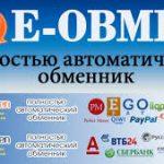 Выгодное предложение для обмена электронных видов валют: где найти? Как не ошибиться?