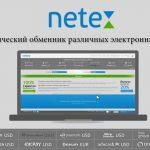 Обменник Netex.me: заслуживает ли он доверия? Доступные обмену виды валют. Каковы отзывы клиентов?