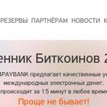 Обменник 24PayBank.com: заслуживает ли он доверия? Какие валюты здесь можно обменять? Что говорят посетители?