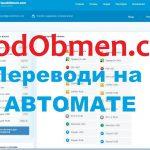Хороший обмен на GoodObmen: описание первых шагов для работы на сайте