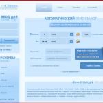 Легкий и быстрый обмен наличных и электронных денежных валют на сайте LiteObmen. Что говорят люди? С какими видами валют работает сервис?