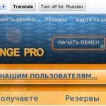 Обменник OrangeExchangePro.com: заслуживает ли он доверия? Какие валюты можно обменять? Каковы отзывы клиентов?