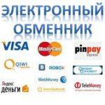 Автоматический обмен Интернет-валюты на Obmenncom