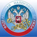 Налоговая служба в Троицке: общая информация