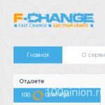 Обменник F-Change.biz: заслуживает ли он доверия? Какие валюты здесь можно обменять? Что думают об обменнике его клиенты?
