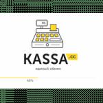 Обменник Kassa.cc: заслуживает ли он доверия? Доступные обмену виды валют. Каковы отзывы клиентов?