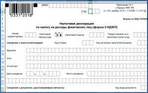 Код страны Россия для налоговой