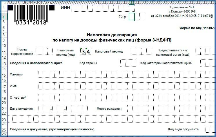 3 ндфл код страны россия пакет документов для получения кредита Камова улица