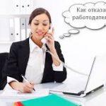 Как вежливо отказать работодателю после прохождения собеседования