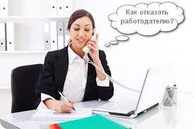 Как правильно отказаться от работы после собеседования