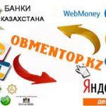 Обменник ObmenTop.kz: заслуживает ли он доверия? Какие виды валют здесь можно обменять? Что говорят клиенты сервиса?