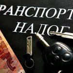 Транспортные налог в 2018 году в России. Возможна ли его отмена?