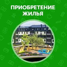 Возмещение 20 процентов по ипотеке в Сбербанке