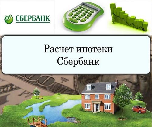 кредит на 300000 рублей в сбербанке калькулятор
