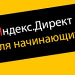 Простые правила настройки контекстной рекламы Яндекс.Директ для начинающих