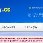 Обменник CryptoMoney.pro: можно ли ему доверять? С какими видами валют работает сервис? Каковы отзывы клиентов?