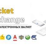 Обменник Pocket-Exchange.com: заслуживает ли он доверия? Какие виды валют здесь можно обменять. Что говорят клиенты?