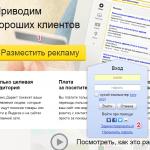 Регистрация на Яндекс.Директ и её особенности